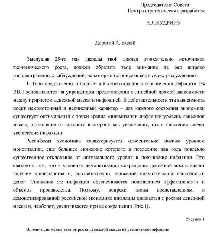 Письмо Глазьева Кудрину