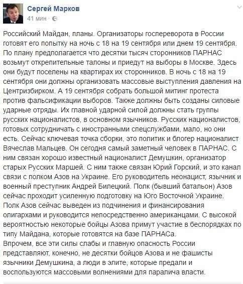 Возможно, что у Захарченко были деньги для финансирования госпереворота в России
