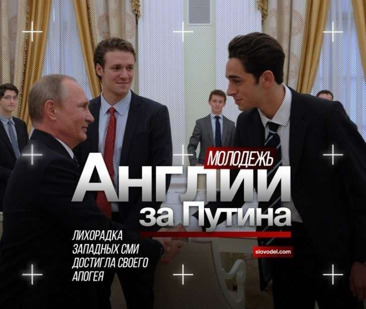 Молодые англо-саксы в гостях у Владимира Путина