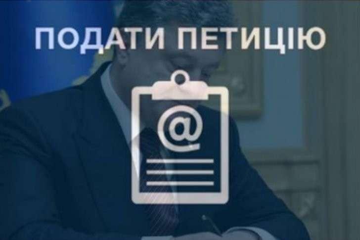 Новые петиции самозваному президенту материковой Украины
