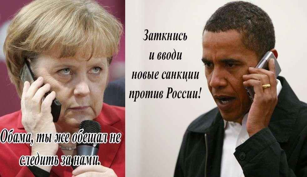 Сколько Германия (и ЕС) будет терпеть унижения от США?