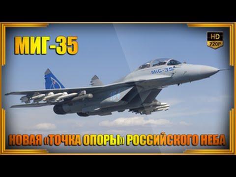Истребитель МиГ-35: новая «точка опоры» российского неба