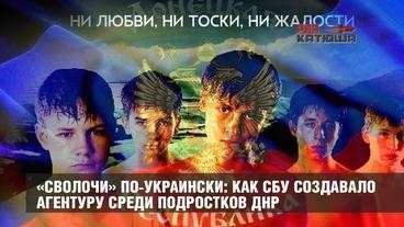 «Сволочи» по-украински: как СБУ создавало агентуру среди подростков ДНР