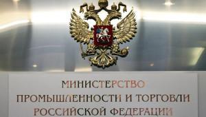 Минпромторг РФ заявляет: импортозамещение в сфере промышленности идет по плану