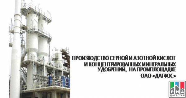 3. Продукция завода «Дагфос» вытеснила с отечественного рынка все зарубежные аналоги Сделано у нас, политика, факты