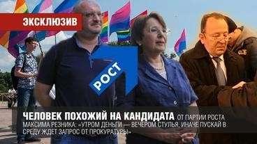 Максим Резник из партии Роста, похоже, начал заниматься вымогательством