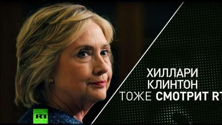 Как Обама, Керри и Клинтон следят за программами RT