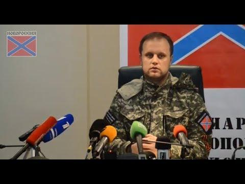 Пресс-конференция Павла Губарева в Донецке