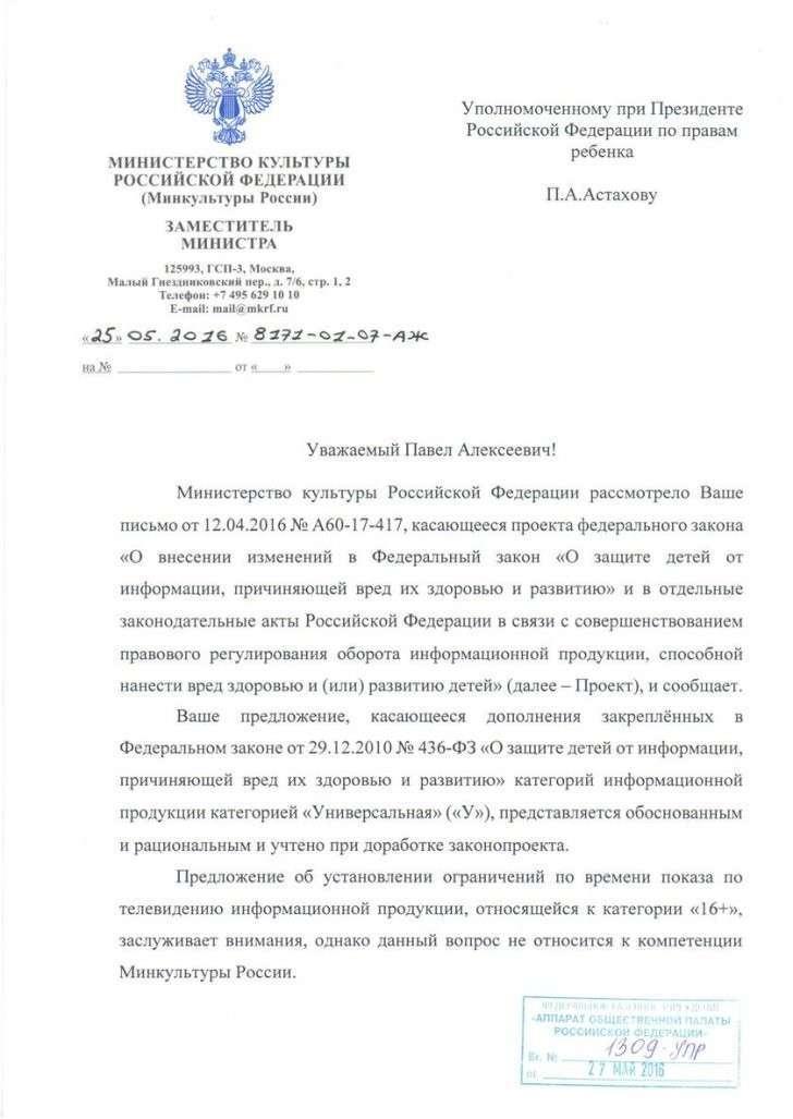 Минкульт Жалнин Мединский
