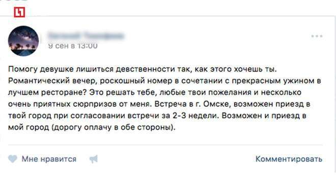МВД проверяет онлайн-площадки по продаже девственности