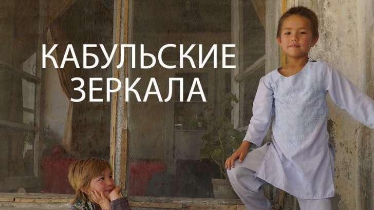 «Кабульские зеркала»: фильм RTД об афганской традиции переодевать девочек в мальчиков
