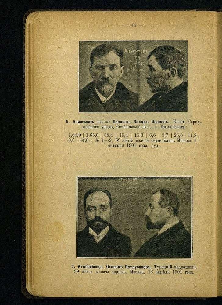 Криминальные авторитеты Российской империи