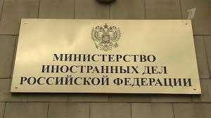 Заявление МИД России в связи с новыми обстрелами украинскими силовиками российской территории