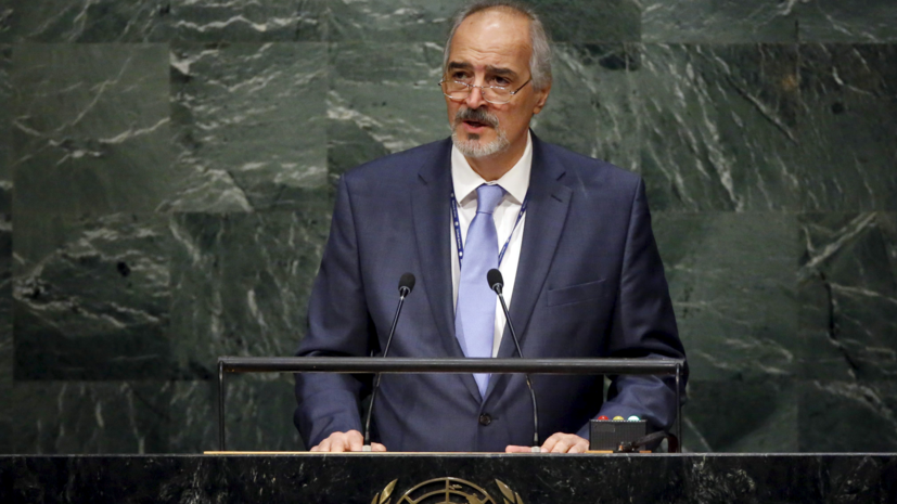Постпред Сирии при ООН: США говорят одно, а делают абсолютно другое