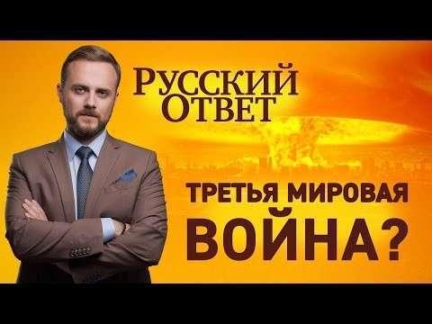 Леонид Решетников: ЦРУ готовит устранение Владимира Путина