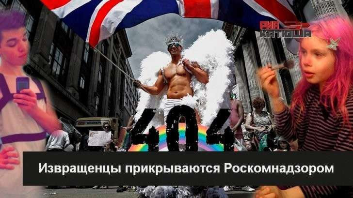 Гомосексуалисты извращенсы