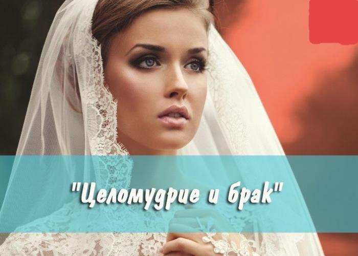Целомудрие и брак: ни один мужчина на хочет в жёны использованную девушку