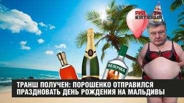 Кредит получен: Порошенко отправился праздновать День Рождения на Мальдивы