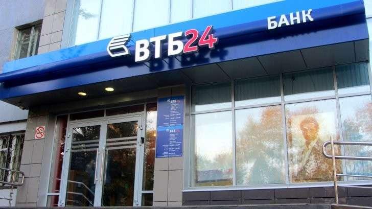 Как приличный банк ВТБ24 опускается до уровня «Русского Стандарта»