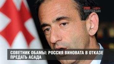 Хитромудрый советник Обамы: Россия виновата в отказе предать Асада