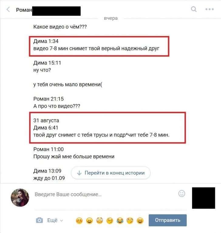 «Помогите! Прошу вас!» Жертвами педофилов в соцсетях стали тысячи детей