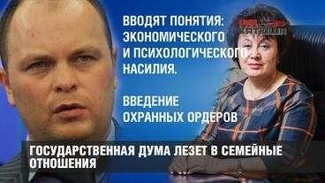 Диверсанты из Госдумы пытаются добить российскую семью
