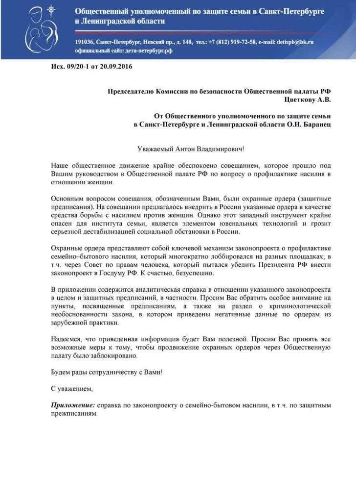 Салия Мурзабаева Антон Цветков закон о семейно-бытовом насилии