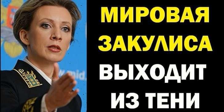 Мария Захарова: паразитическая закулиса выходит из тени