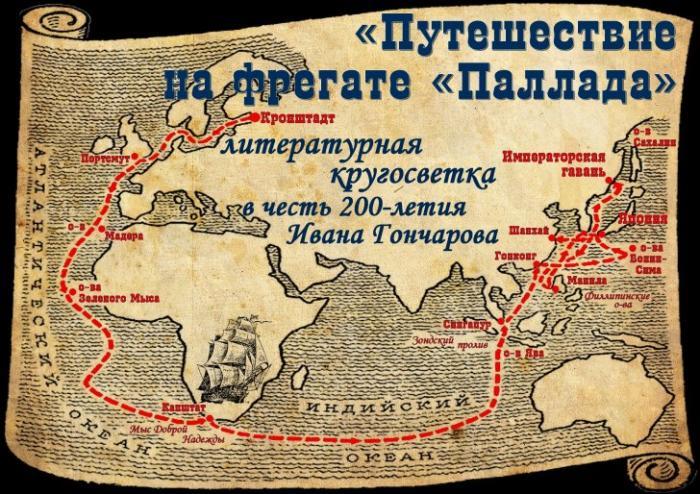 Классик пишет про англосаксов и русских в «Фрегате Паллада»