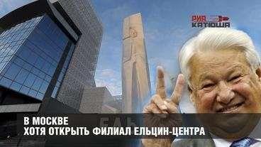 В Москве может открыться филиал Ельцин-центра - гнезда предателей, агентов и диверсантов