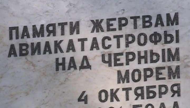 Прошло 15 лет: ответственных за гибель пассажиров сбитого Ту-154 Украина так и не назвала