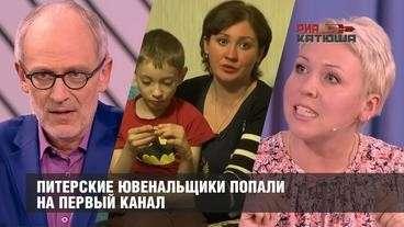 Питерские ювенальщики попали на первый еврейский канал ТВ России
