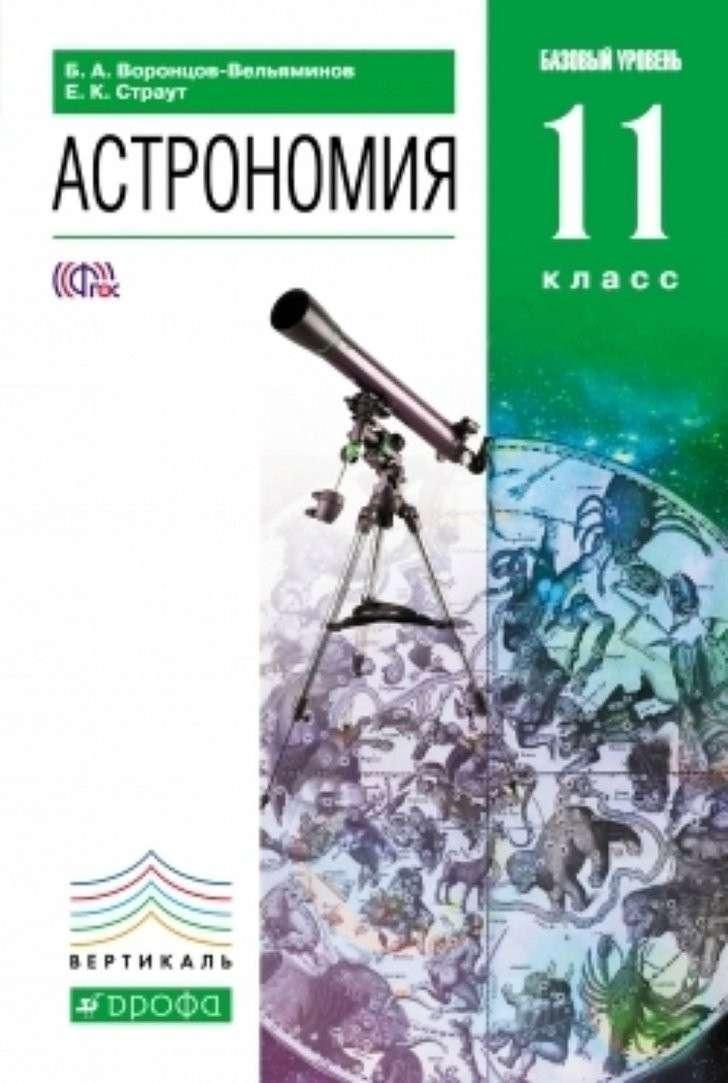 Астрономия возвращается в школу
