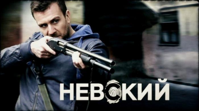 Сериал «Невский» (НТВ): Дискредитация правоохранительных органов России