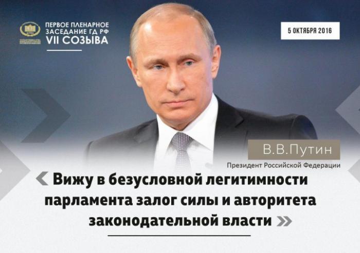 Ключевые цитаты Владимира Путина на первом заседании Госдумы седьмого созыва