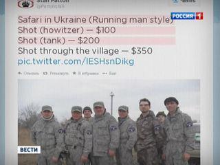 Кровавое сафари: иностранцы отстреливают украинцев, как животных