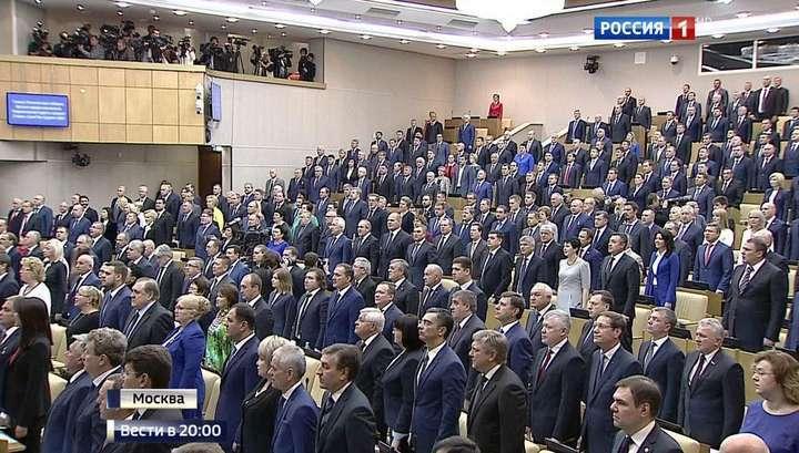 Думская пятилетка стартовала: Президент пообещал поддержку новой Госдуме