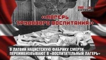 В Латвии нацистскую Фабрику смерти переименовывают в «воспитательный лагерь»