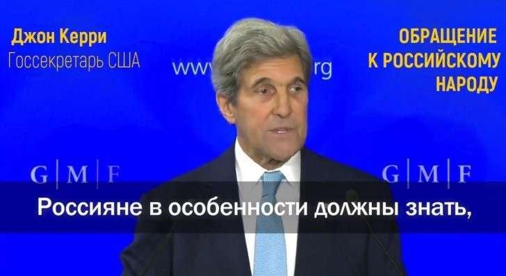 Обращение Госсекретаря США Джона Керри к российскому народу