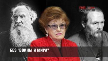 Вот эта старая грымза пытается оставить школьников без русской литературы
