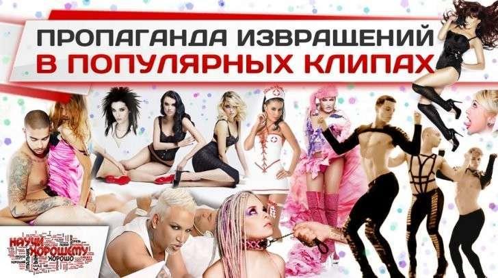propaganda-izvrashhenij-v-populyarnyx-muzykalnyx-klipax