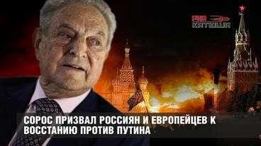 Наш старый враг Джордж Сорос призвал россиян и европейцев к восстанию против Путина