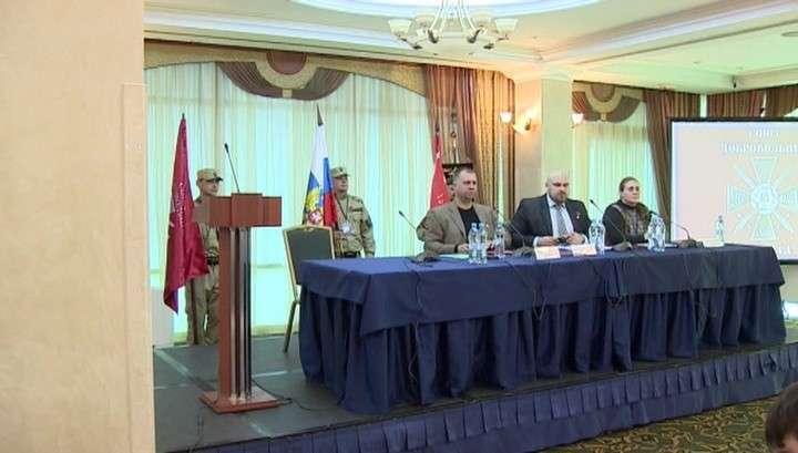 В Ростове-на-Дону состоялся второй съезд Союза добровольцев Донбасса