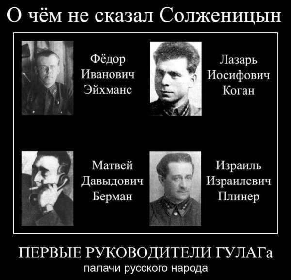 Руководство «Архипелага ГУЛАГ» состояло из евреев, или о чём нам не рассказал СоЛЖЕницын