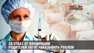 Какой-то «Союз педиатров» предлагает штрафовать родителей за отказ от ядовитых прививок