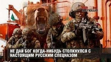 Не дай Бог когда-нибудь столкнулся с настоящим русским спецназом