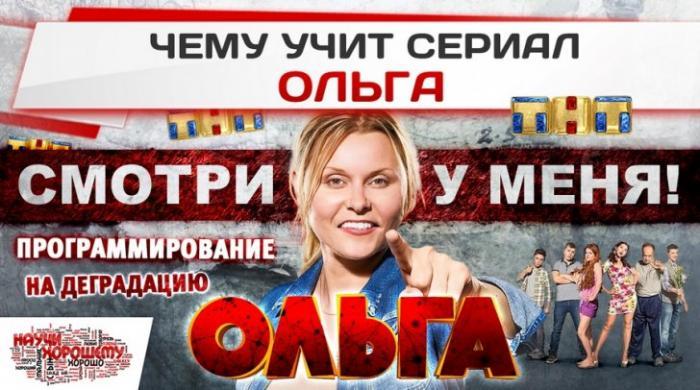 Сериал Ольга (ТНТ): Программирование населения на деградацию