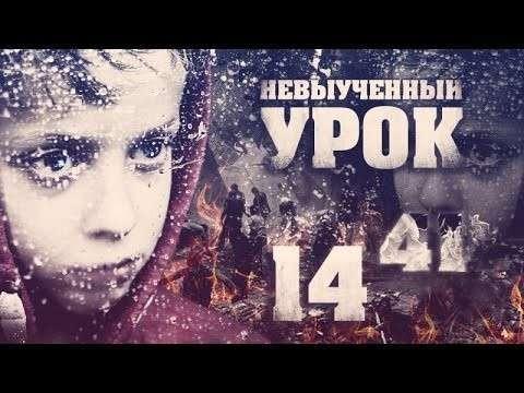 «Невыученный урок 14/41» Короткометражный фильм, 2016 год