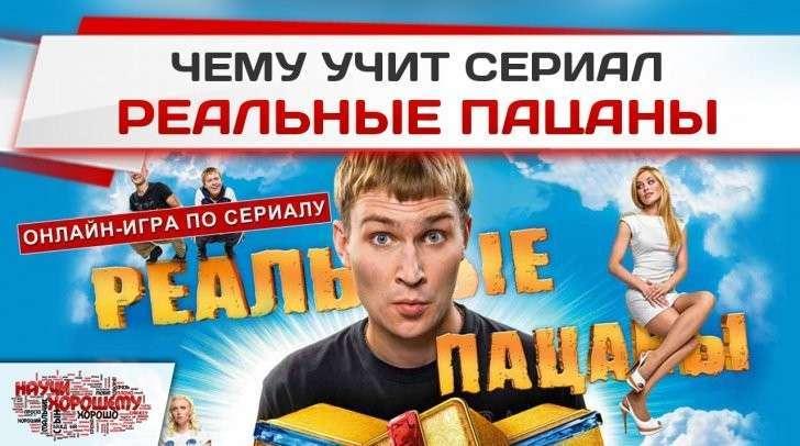 Image result for Чему учит сериал