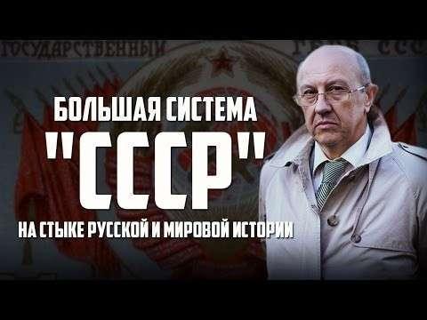 Андрей Фурсов: «Большая система «СССР» на стыке русской и мировой истории»
